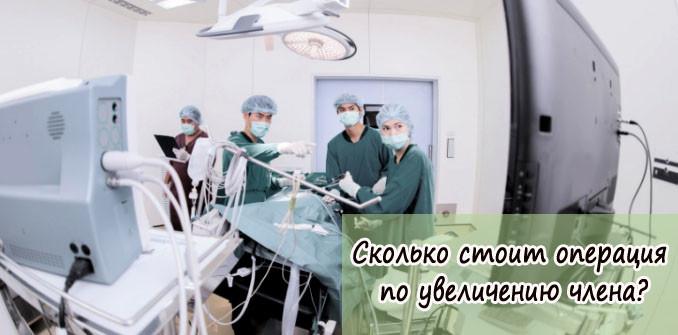 Сколько стоит операция по увеличению члена и как проходит