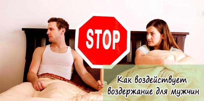 prostatit-ot-seksualnogo-vozderzhaniya