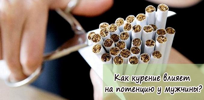 Как курение влияет на потенцию
