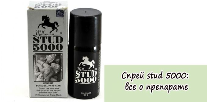 Спрей stud 5000