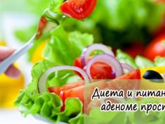 Диета и питание при аденоме простаты
