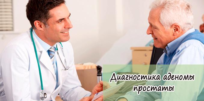 Диагностика аденомы простаты