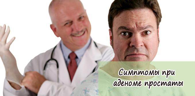 Симптомы и признаки при аденоме простаты