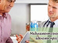 Медикаментозное лечение аденомы простаты