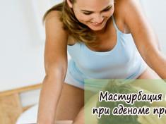 Мастурбация и секс при аденоме простаты