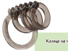 Кольцо на член