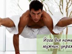 Йога для потенции мужчин