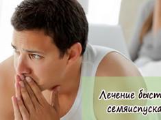 Лечение быстрого семяиспускания в домашних условиях