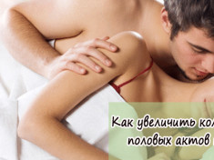 Как увеличить количество половых актов