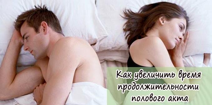 Как увеличить время продолжительности полового акта?