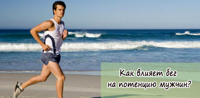 Как влияет бег на потенцию мужчин