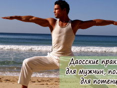 Даосские практики для мужчин