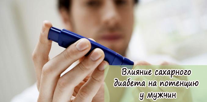 Влияет сахар в крови на потенцию