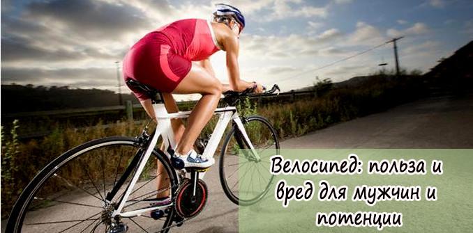 Велосипед: польза и вред для мужчин и потенции