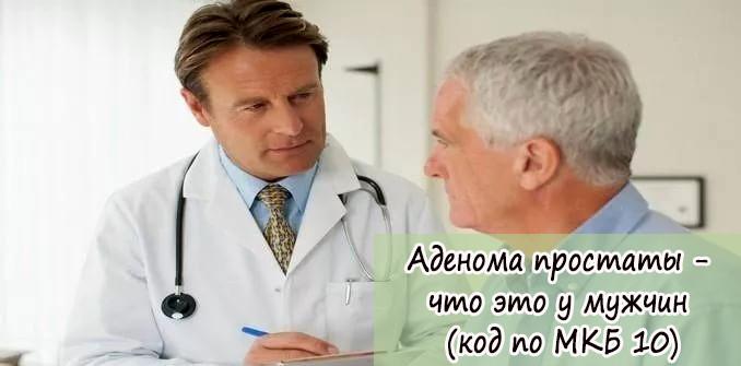Кровь с заднего прохода рак простаты