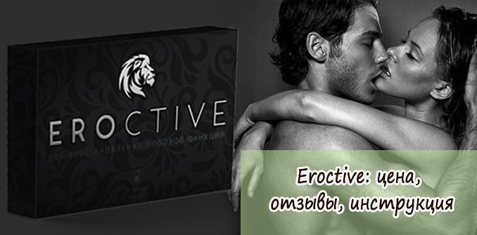 Eroctive: цена, отзывы, инструкция