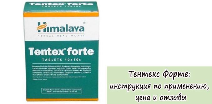 Тентекс Форте: инструкция по применению