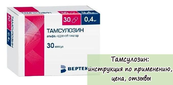 таблетки для потенции влияют на зачатие