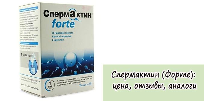 sperma-lekarstvo-dlya-zhenshin