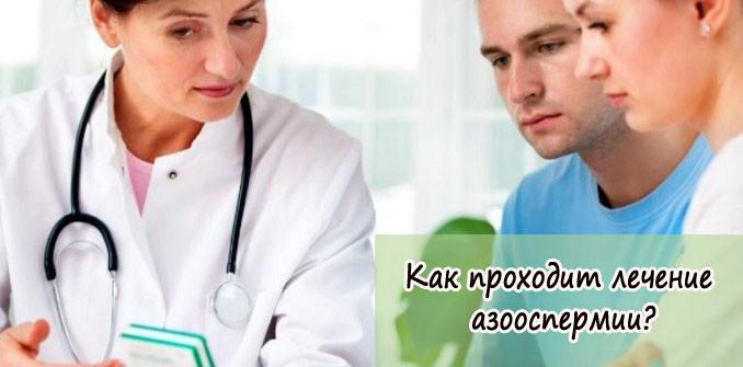 Как проходит лечение азооспермии