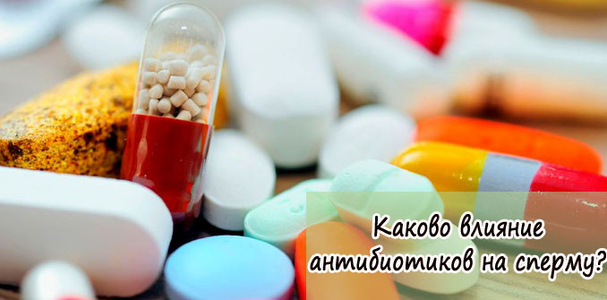 Каково влияние антибиотиков на сперму?