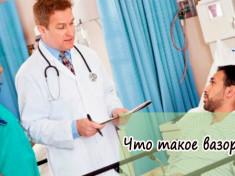 Что такое вазорезекция