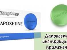 Дапоксетин: инструкция по применению