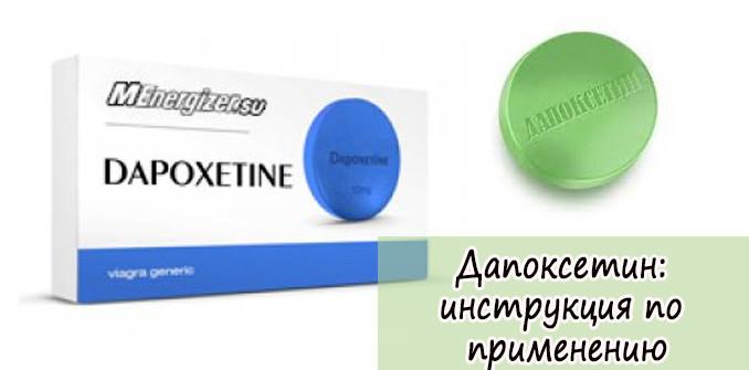 Дапоксетин Отзывы
