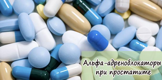Альфа-адреноблокаторы при простатите