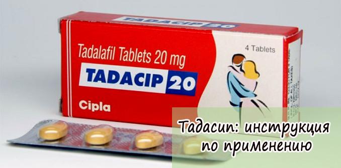 Тадасип: инструкция по применению