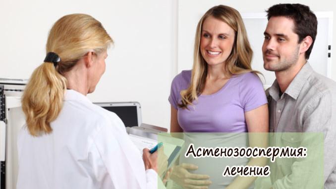 Астенозооспермия: лечение препаратами и народными средствами
