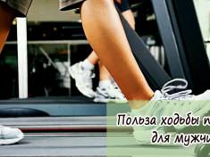 Польза ходьбы пешком для мужчин