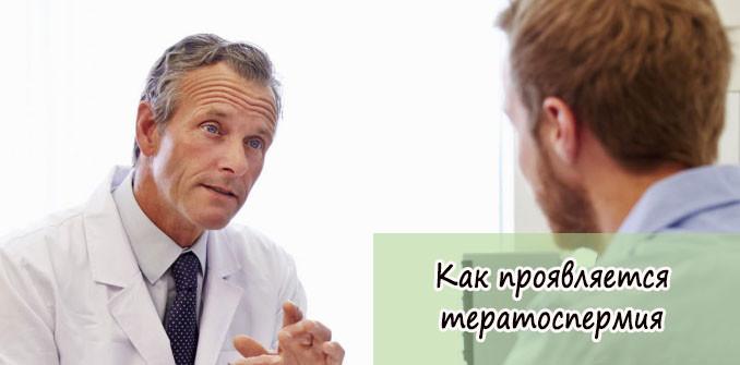 Как проявляется тератоспермия: симптомы и лечение