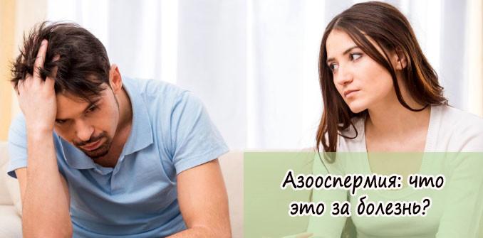 Азооспермия: что это за болезнь?