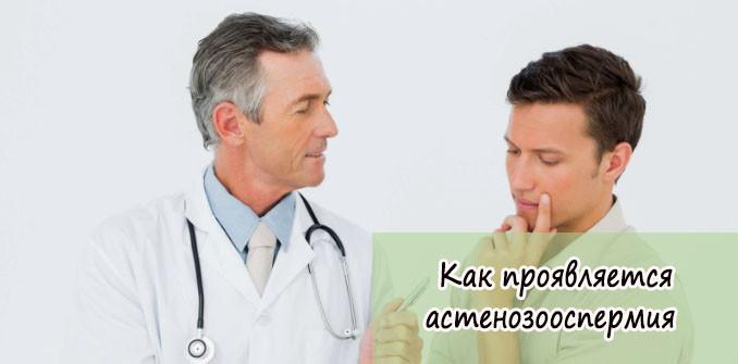 Как проявляется астенозооспермия и каковы причины возникновения?