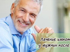 Лечение импотенции у мужчин после 50 лет