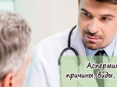 Аспермия: причины, виды, лечение