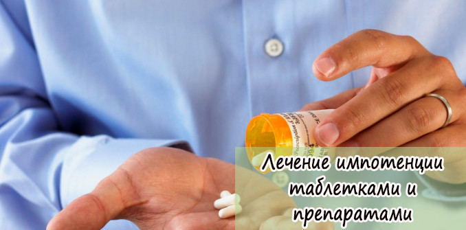 Лечение импотенции таблетками и препаратами