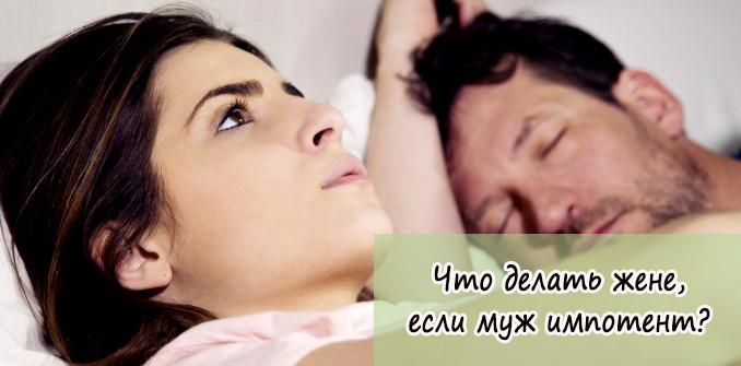 Что делать жене, если муж импотент?