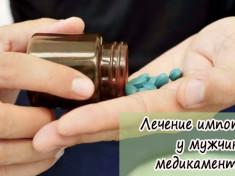 Лечение импотенции у мужчин: медикаментозно