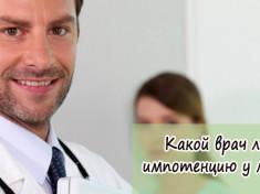 Какой врач лечит импотенцию у мужчин?