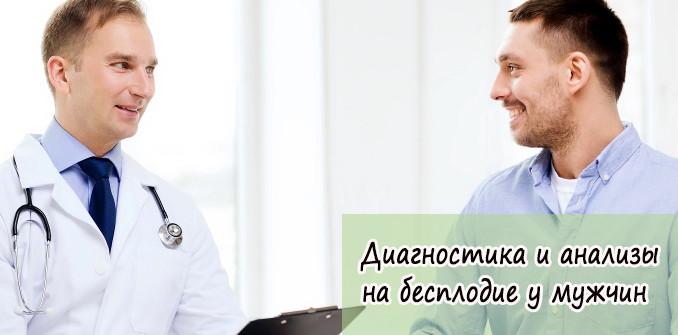 Диагностика и анализы на бесплодие у мужчин