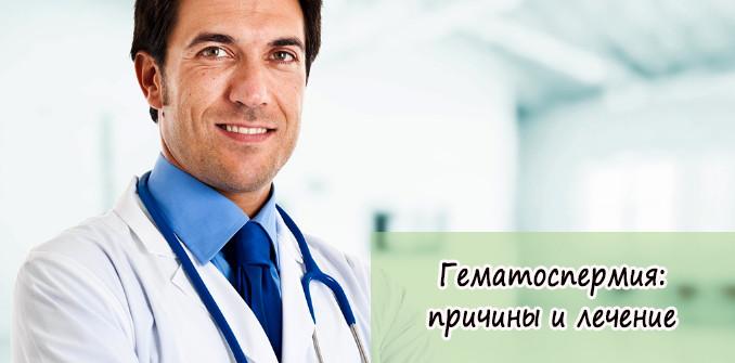 Гематоспермия: причины и лечение