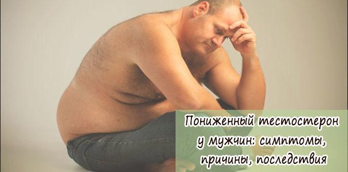 Пониженный тестостерон у мужчин
