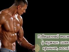Повышенный тестостерон у мужчин
